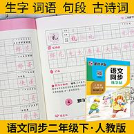 墨点 小学生语文同步正楷练字字帖