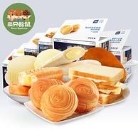 4种套餐可选,三只松鼠 面包2箱组合装