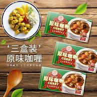 2件x3盒 安记 原味 咖喱100g