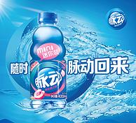 400mlx15瓶x2箱:脉动 维生素功能饮料 水蜜桃