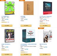 亚马逊中国 精选好书