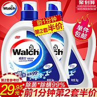 10点: Walch 威露士 深层洁净洗衣液 6kgx2件 89.85元包邮  限1分钟