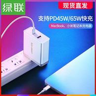 绿联 65W Type-C PD充电器 CD127