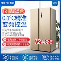 0.1°C变频+风冷+leco净味:美菱 563升 对开门冰箱 BCD-563Plus