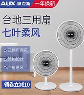 七叶片+台地三用+:奥克斯 电风扇 FS-30D2 券后109元包邮(京东169元)