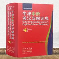 《牛津中阶英汉双解词典》第4版 15.9元包邮(定价98元)