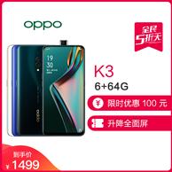 OPPO K3 星云紫 6G+64G 智能手机