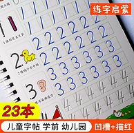 墨点 儿童练字字帖10本+消字笔+笔芯6支