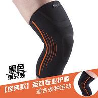 迪卡儂 運動專業護膝