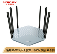 1900M双频+6根天线+3x3 mu-mimo:水星网络 D19G 无线路由器