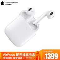 Apple AirPods 无线充电盒版