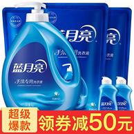 蓝月亮 手洗专用洗衣液套装 1kg瓶x1+1kg袋装x3+80gx2