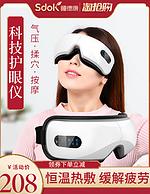 氣壓+熱敷+按摩+音樂+折疊:睡德康 眼部按摩儀
