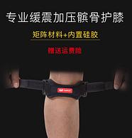 保护膝盖半月板 运动必备:艳茂 髌骨带