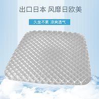 4.9分 久坐不累 透气释压:创将 冰凝胶坐垫