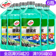 Turtle Wax 龟牌 0℃硬壳玻璃水 2Lx6瓶