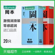 3件 日本进口 冈本 避孕套 激薄x10+超润滑x10组合装