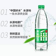 弱碱性、竹根山泉水: 550mlx9瓶 野岭 剐水 弱碱性山泉水