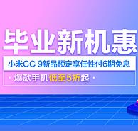 手机专场:苏宁易购 毕业新机惠