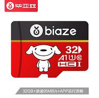 不到0.6元/G:Biaze 毕亚兹 TF MicroSD 存储卡 32g