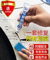 自己动手修护:卡嘉易 汽车漆面划痕修复笔套装