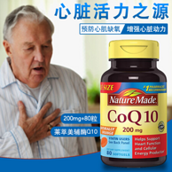 强健心脏、提升免疫力:200mgx80粒x3瓶 Nature Made 天维美 CoQ10辅酶