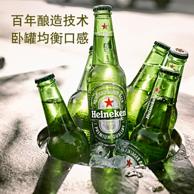 Heineken 喜力 啤酒 207mlx16瓶x2件