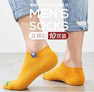 月销5.5万件!精梳棉、10双 :南极人 男士防臭透气船袜