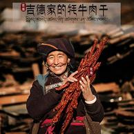 牛肉之冠!1斤装 礼云阁 西藏特产牦牛肉干