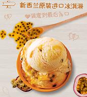 降20、2L装:新西兰国民品牌 TipTop 百香果冰淇淋