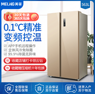 Meiling 美菱 BCD-563Plus 563升 对开门冰箱