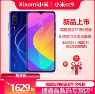 新品 骁龙710+6.39寸+屏幕指纹:MI 小米 CC9 手机 6+64g