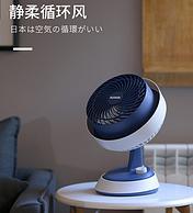 最远可吹10m:日本 AVIAIR 小型空气循环扇