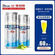 低糖低卡,哈尔滨啤酒 纯干 500mlx12听