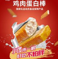 国家队队员备战产品、对抗饥饿肥胖:60gx6根x2袋 优形 即食鸡胸肉蛋白棒