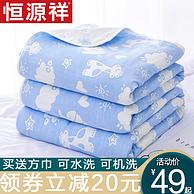小编同款 柔软不抽丝:恒源祥 六层纱布毛巾被 90x100cm