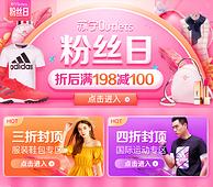苏宁易购 Outlets 粉丝日 专场促销