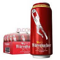 7度烈啤、大力神酒花!500mlx24听 Wurenbacher 瓦伦丁 烈性啤酒