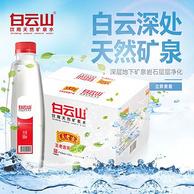 白云山 天然矿泉水 550mlx20瓶