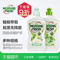 澳洲销量第1、猫超发货!400MLx2瓶 MorningFresh 超级浓缩洗洁精
