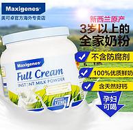 奶粉中的愛馬仕 : 1kg 澳洲 Maxigenes 美可卓 成人高鈣全脂奶粉