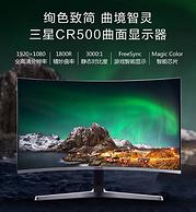 要啥自行車:Samsung 三星  26.9英寸 曲面顯示器 C27R500FHC