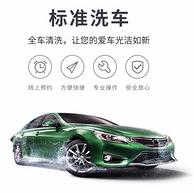 瓜子 标准洗车服务