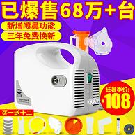 史低再降!医用级 可调雾化量:欧百瑞 空气压缩式雾化器 CNB69011