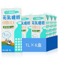 专门针对乳糖不耐受,1Lx12盒,澳大利亚 放牧原生 无乳糖低脂牛奶