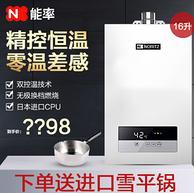 19日10点 日本cpu+?#34013;常篘oritz 能率 16L 热水器JSQ31-JAG3 2698元包邮 10年安检 30天保价