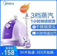 1500w+防干烧:Midea 美的 立式挂烫机 YGJ15B3