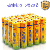 20节!motoma 雷欧碳性干电池