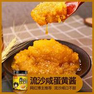 大胃王mini推荐,媛家酱 流沙咸蛋黄酱200gx3件