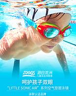 4.9分 防水+防雾+真空气垫垫圈:Zoggs 儿童泳镜